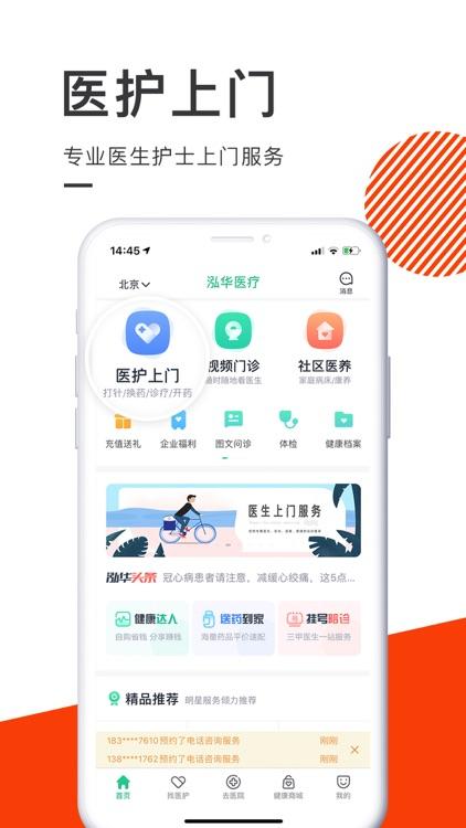 泓华医疗-护士医生上门服务平台