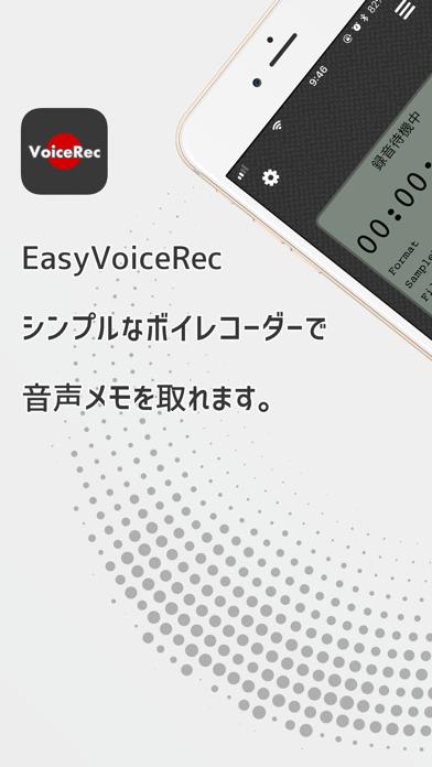 Easy Voice Rec - シンプルなボイスレコーダーのスクリーンショット1