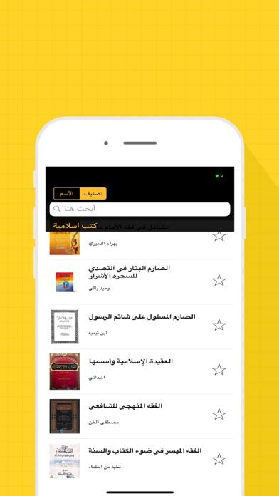 Download مكتبة اقرأ للكتب والروايات for Android