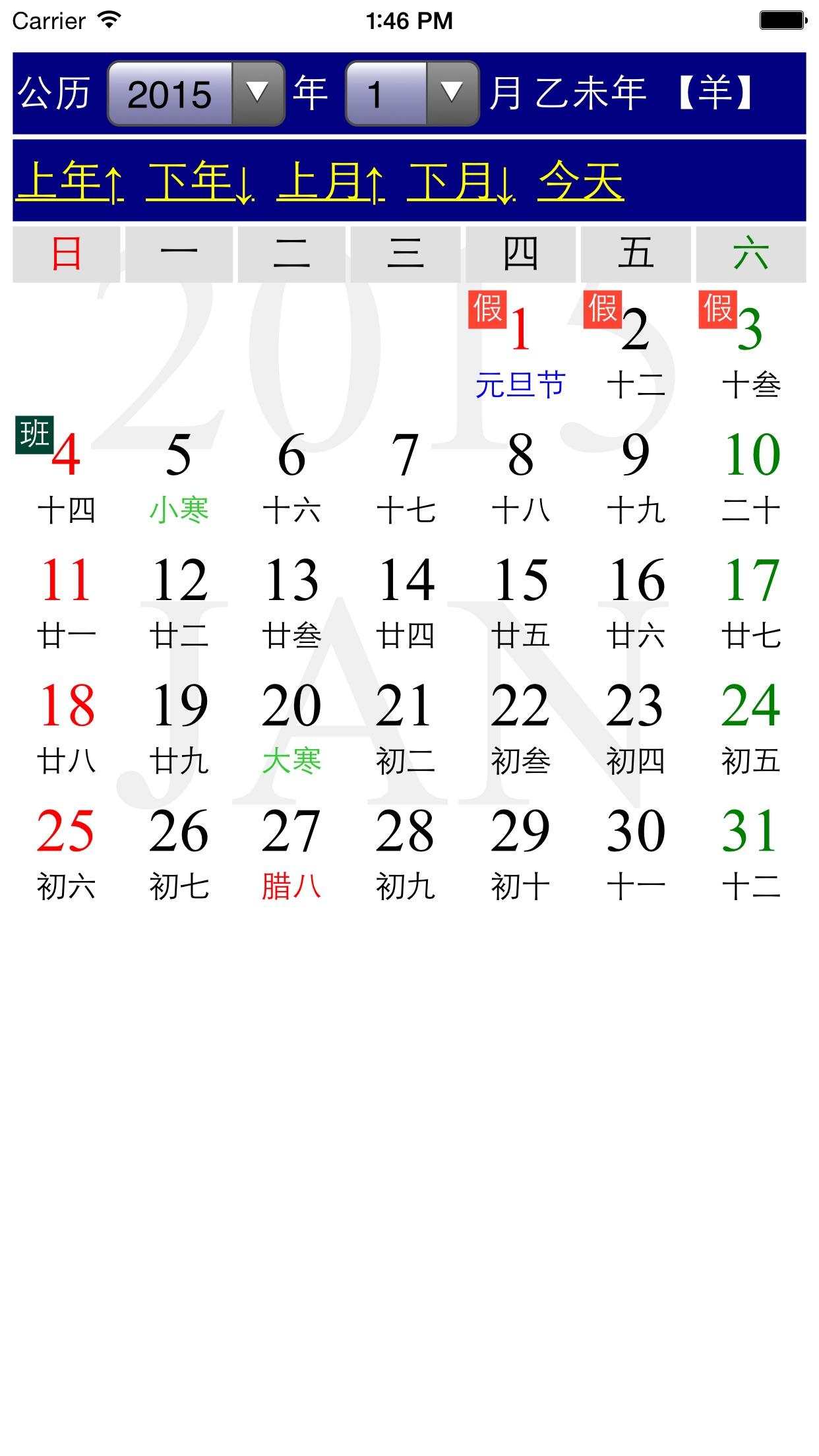 Chinese Calendar - 万年历 Screenshot