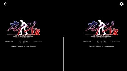 カイジVR ~絶望の鉄骨渡り~ for S... screenshot1