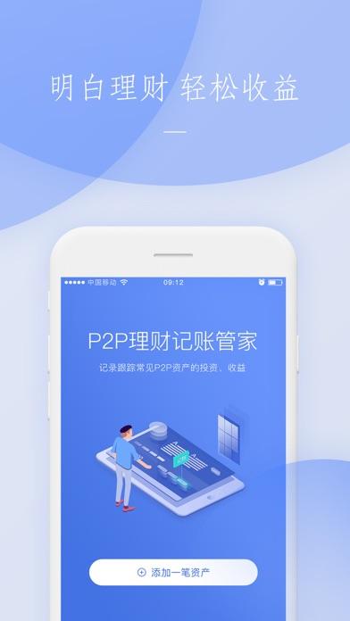 新新钱包 screenshot one