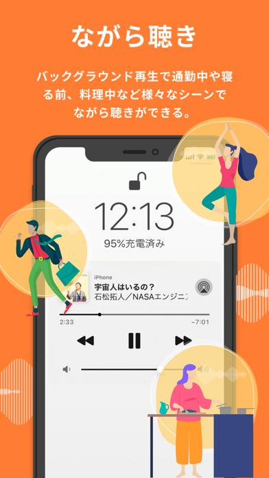 Voicy [ボイシー] - 音声プラットフォームのおすすめ画像5