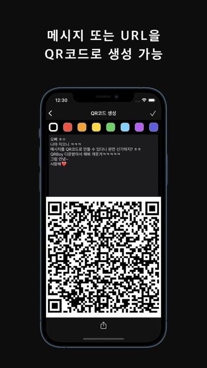 QRboy - qr코드 생성기 screenshot-4