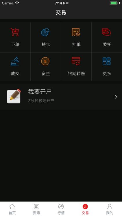 金建投-期货开户行情交易 screenshot-3