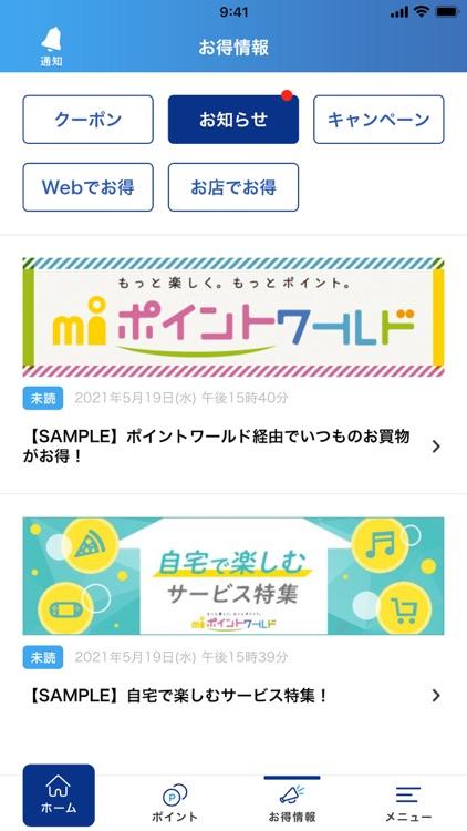 エムアイカードアプリ screenshot-3