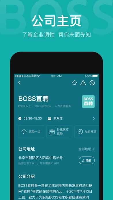 BOSS直聘-招聘求职找工作神器 用于PC