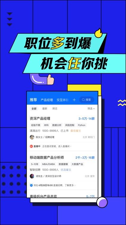 智联招聘—招聘找工作求职招人软件 screenshot-3