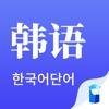 韩语单词-韩语学习必备智能刷题