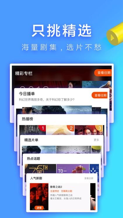 人人视频-高清美剧韩剧海外短视频社区 screenshot-4