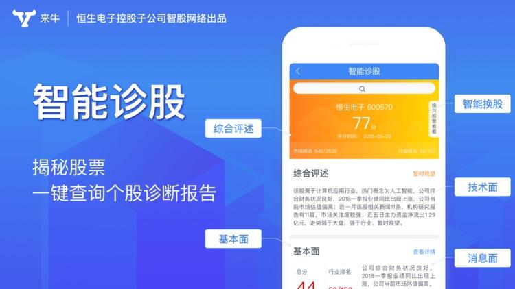 来牛股票-炒股入门选股证券开户软件 screenshot-6