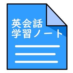 英会話学習ノート