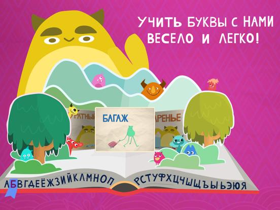 Буквария: Алфавит для детейのおすすめ画像1
