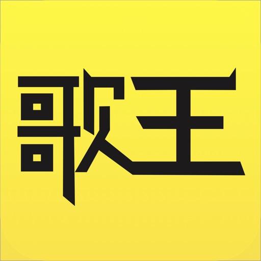 今日歌王-猜歌名赢现金 (全民猜歌)