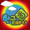 우리아이 한글떼기 LITE for iPhone - iPhoneアプリ