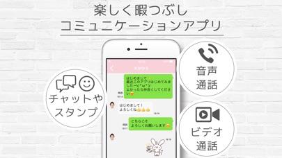 チャット・ライブ配信ができる女性向けアプリ-スイートガール-スクリーンショット2