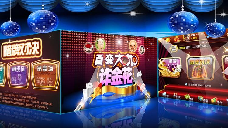 大咖炸金花 screenshot-3