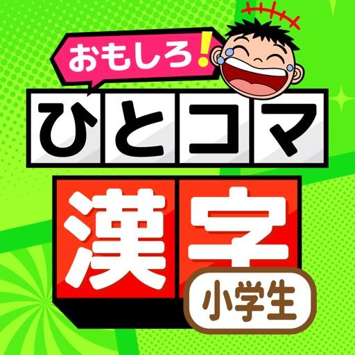 小学生の手書き漢字学習 : ひとコマ漢字