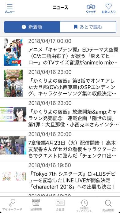 アニメイトアプリのスクリーンショット5
