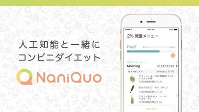 NaniQuo(ナニクオ)のスクリーンショット1