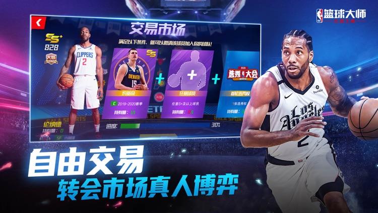 NBA篮球大师-巨星王朝 screenshot-3