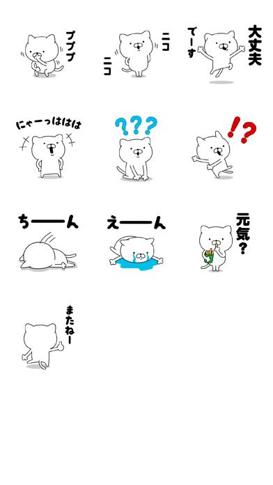 にゃんこDX(毎日使える)白猫Aのスクリーンショット3