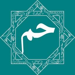 Hisnul Muslim (Dua and Azkar)