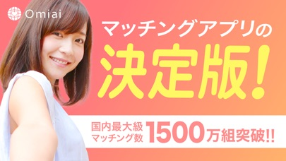 Omiai-出会える恋活・婚活マッチングアプリスクリーンショット