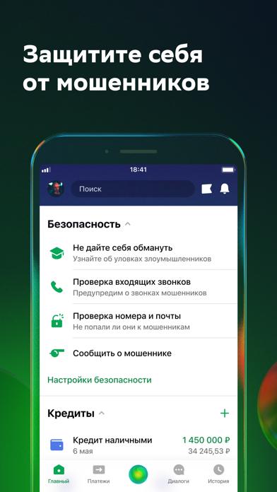 СберБанк ОнлайнСкриншоты 5