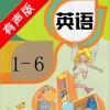 小学英语单词-同步人教版PEP新起点小学生英语口语音标学习
