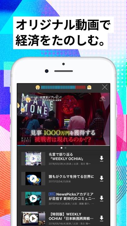 NewsPicks(ニューズピックス) screenshot-4