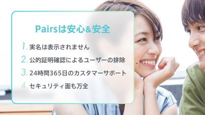 Pairs(ペアーズ) 恋活・婚活マッチングアプリ ScreenShot4