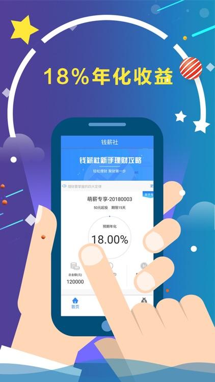 钱薪社 screenshot-3