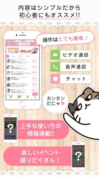 モア-ビデオ通話が出来るアプリスクリーンショット2