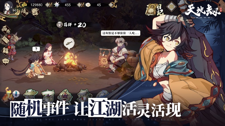 天地劫:幽城再临 screenshot-6