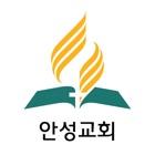 안성교회 - 재림교회 icon