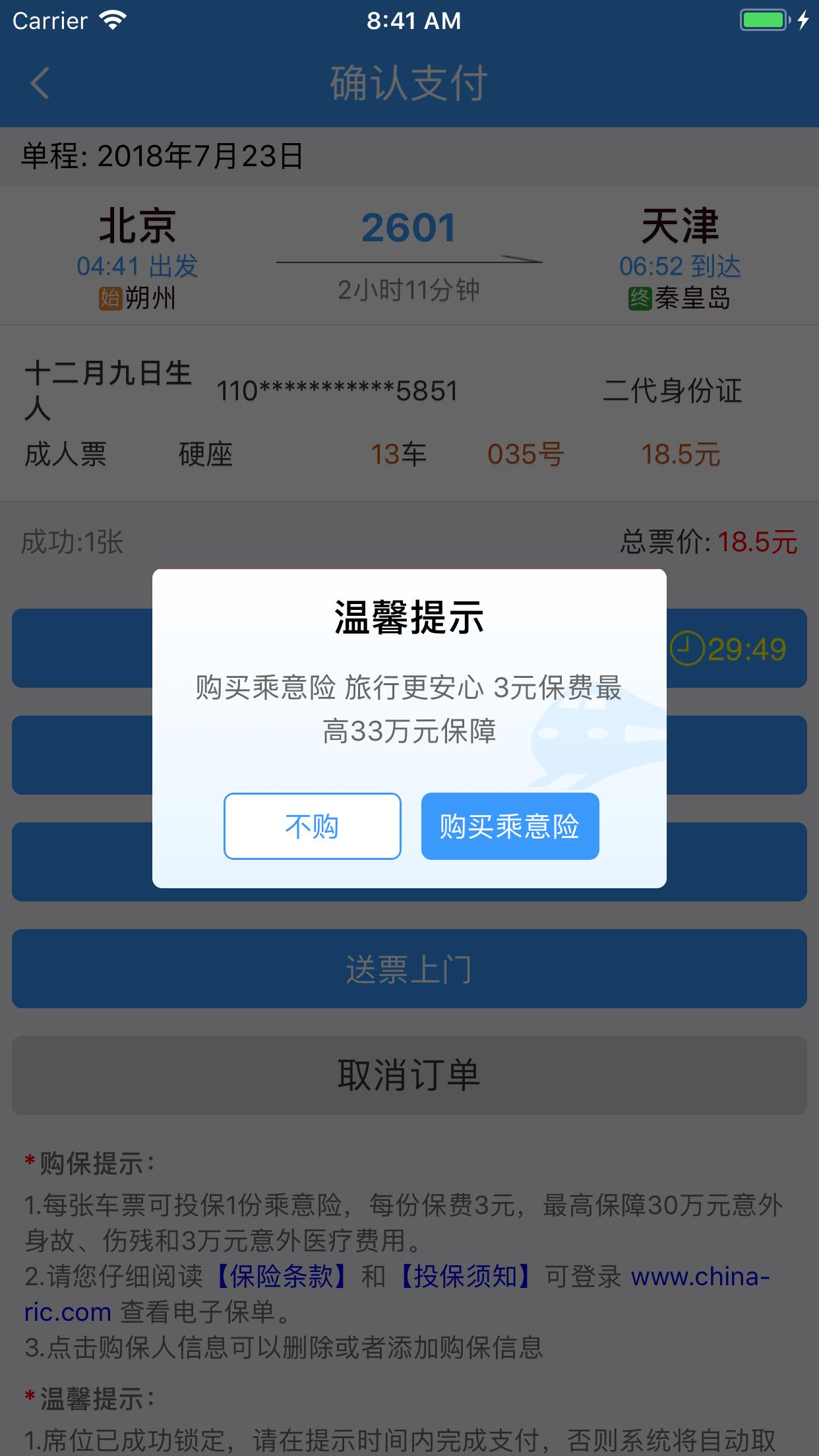铁路12306 Screenshot