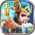主公霸业-正版三国回合制游戏 icon