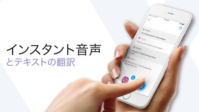One Touch - 音声翻訳スクリーンショット