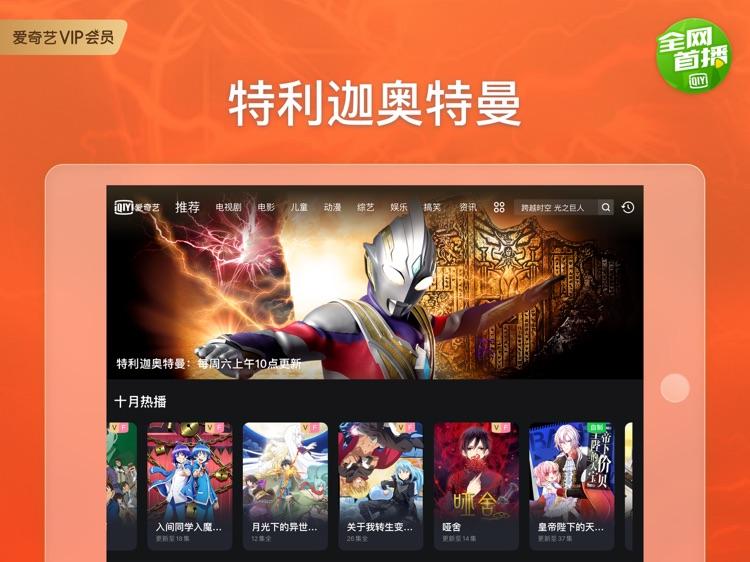爱奇艺HD-八角亭谜雾全网独播 screenshot-6