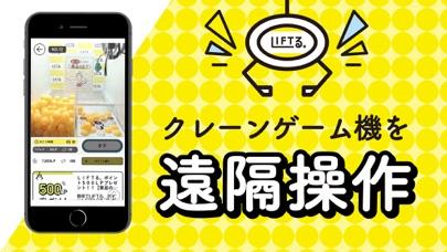 LIFTる。 オンラインクレーンゲーム・キャッチャーゲームのスクリーンショット5