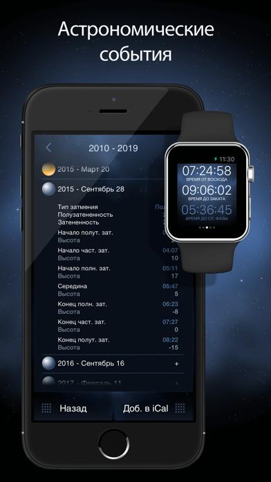 Скриншот №4 к Deluxe Moon Pro