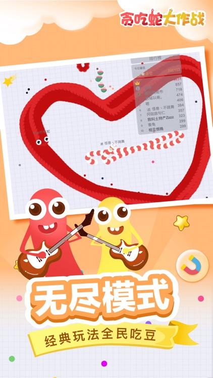 贪吃蛇大作战®-等你来战 screenshot-0