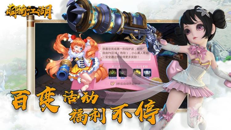 萌骑江湖 - 修仙Q版手游 screenshot-4