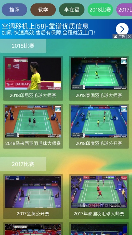 羽毛球教学视频_天天更新比赛视频 screenshot-3