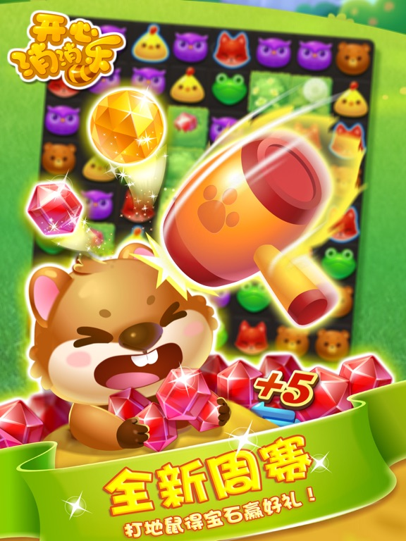 开心消消乐®のおすすめ画像2