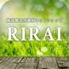 トマトなどのオリジナル資材から農機具まで!園芸資材RIRAI