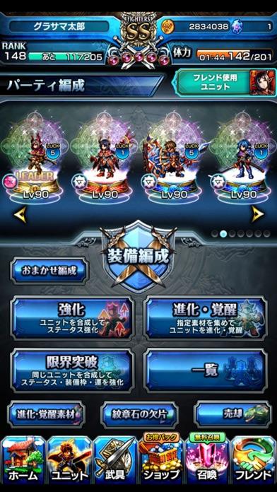 王道RPG グランドサマナーズのスクリーンショット4