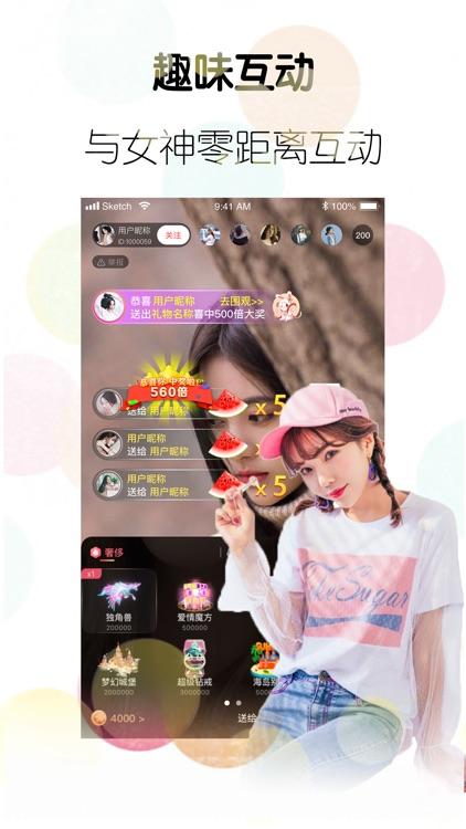 久爱直播-深夜美女直播视频 screenshot-3