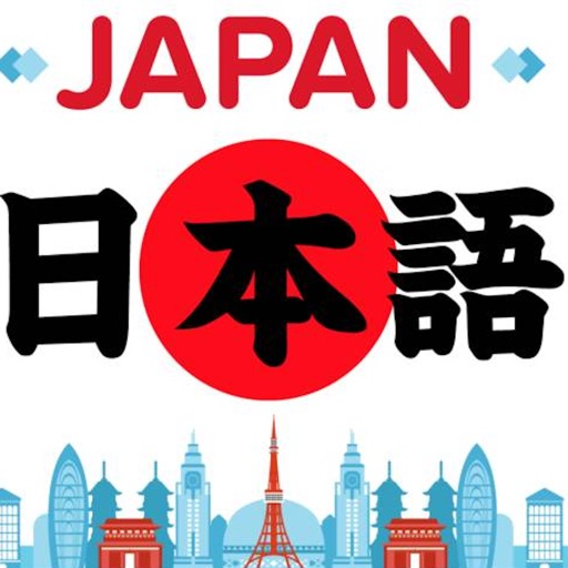 日本语大全